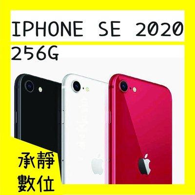 【承靜數位】IPhone SE 2020 256G 新機  黑白紅 非 apple 64g 可二手機貼換 非I8 高雄