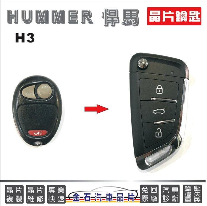 HUMMER 悍馬 H3 美國悍馬 小悍馬 鑰匙複製 拷貝 遙控鎖匙 整合摺疊鑰匙