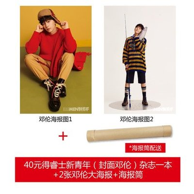 【封面鄧倫+官方海報2張+海報筒】2019年睿士 ELLEMEN新青年雜誌第2期