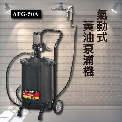 【專業車用工具👍】 APG50A氣動式黃油泵浦機 氣動機 黃油機 牛油機 氣動式 拖車式 氣動泵浦機 黃油泵浦