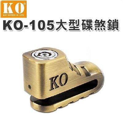【shich上大莊】KO-105 大碟煞機車鎖 (古銅色) - KO機車大鎖 / 碟煞鎖