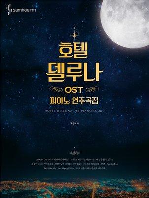 【象牙音樂】韓國電視原聲帶-- 德魯納酒店 Piano Score Collection 鋼琴譜