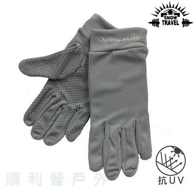 雪之旅SNOW TRAVEL 防曬抗UV止滑手套 灰色 冰涼降溫 機車手套 防曬手套 OUTDOOR NICE