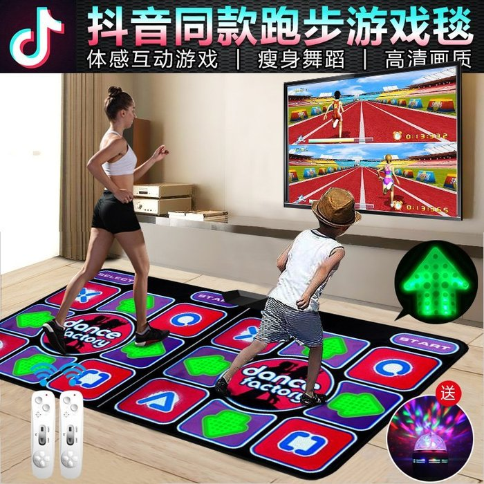 〖起點數碼〗引導發光雙人3D抖音跑步毯體感跳舞毯電視家用手舞足蹈游戲機