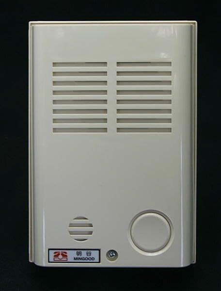 明谷牌透天式C型室內外門口機(單按鈕)加裝二極體+C型室內外對講機