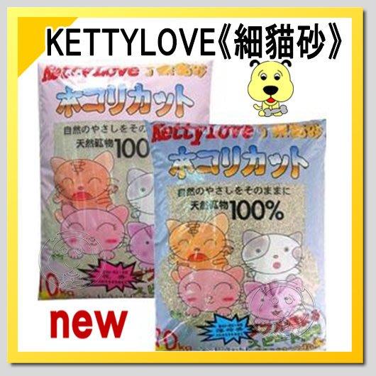 【幸福培菓寵物】ㄣㄣ也香香☆KETTYLOVE 丁樂》細貓砂 (10L/包)特價218元/包