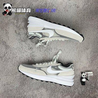 瑞果運動戶外專營~Nike Waffle One 小Sacai 米白灰 復古 休閒 透氣跑鞋 DA7995-100