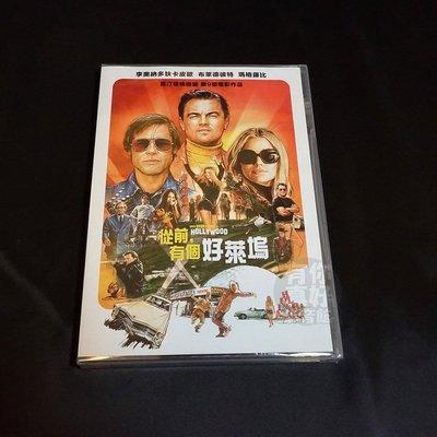 全新歐美影片《從前,有個好萊塢》DVD 李奧納多狄卡皮歐 布萊德彼特 瑪格羅比 達柯塔芬妮