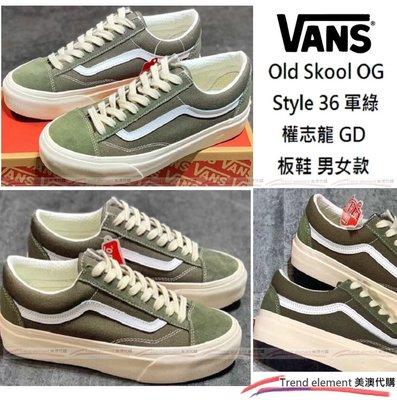 Vans Old Skool OG Style 36 權志龍 GD 軍綠 帆布 板鞋 百搭 情侶 低調 ~美澳代購~