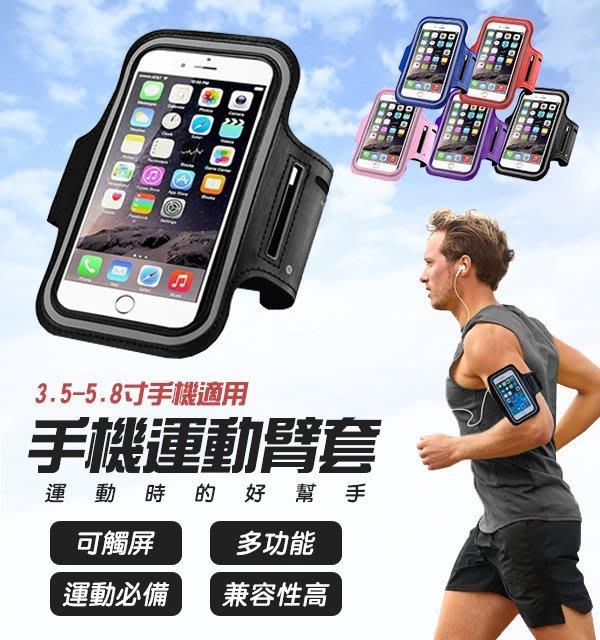 【coni mall】手機運動臂套 臂帶 手臂手機套 iPhone6 6Plus 4.8寸 5.8寸 跑步 健身 騎單車