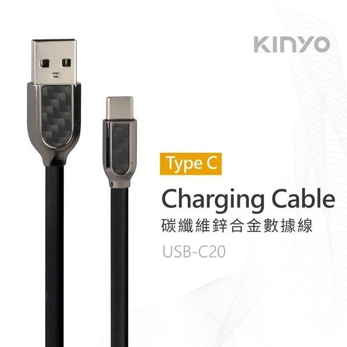 KINYO 耐嘉 USB-C20 Type-C 碳纖維鋅合金數據線 1M 2.4A 快充 安卓 充電線 傳輸  線 鋅合