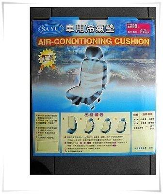 【Shanda上大莊】汽車冷氣座墊 可拆洗設計 12V/24V  台灣製造