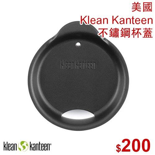 【光合小舖】美國 Klean Kanteen 不鏽鋼杯蓋 環保、無毒、戶外、露營、無塑化劑、安全