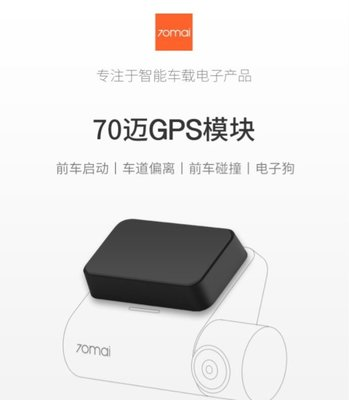 70邁智能行車記錄儀Pro GPS定制...