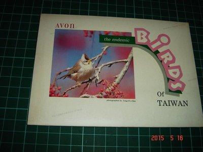 收藏明信片《台灣特有種鳥 明信片 》陳永福攝 共八張 【CS超聖文化讚】