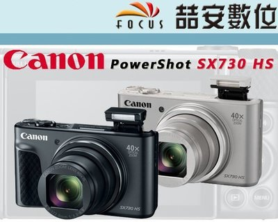 《喆安數位》Canon PowerShot SX730 HS 40倍光學變焦 平輸 一年保固 #1