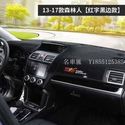 斯巴魯16-18 SU新BARU XV L新egacy Out新back Forester 15款改裝儀表臺避光墊中控防嗮墊 汽車內飾 汽車用品ax