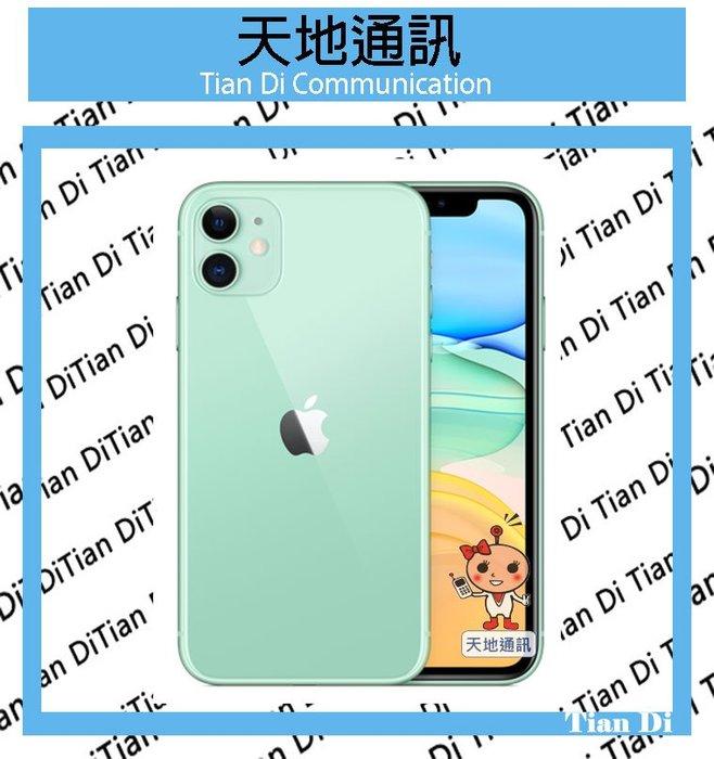 《天地通訊》Apple iPhone 11 128G 6.1吋 Liquid Retina HD顯示器 全新供應※