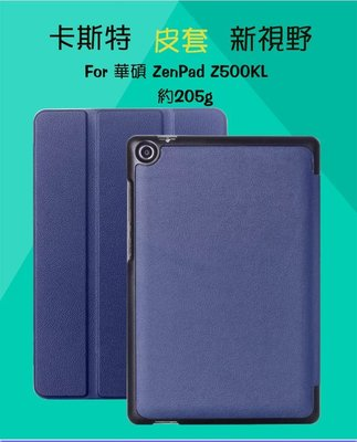 ASUS平版皮套 ZenPad 3S 10 Z500KL  9.7吋 專用 保護套