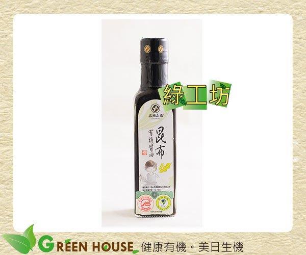 [綠工坊] 有機昆布醬油   小瓶  慈心有機認證 喜樂之泉