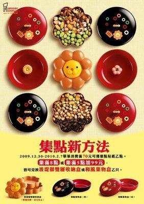 波堤獅 和風菓物盒(Mister Donut) 黑色  (網拍最低價)