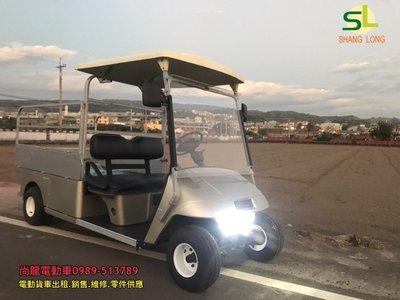 【尚龍】電動貨車.電動搬運車.電動餐車.多功能電動車.載貨電動車.電動送餐車