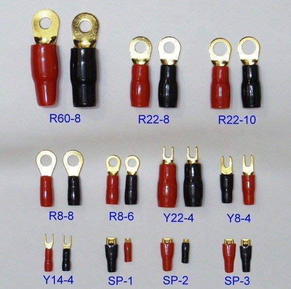 ☆精巧汽音☆全銅鍍金各型端子---R22-10/Y22-4/Y22-8端子下標區[免費加工/快速供應]