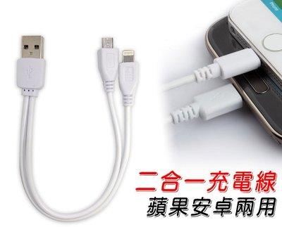 2合1 手機 USB 充電線/電源線/供電線/APPLE iPhone/iPAD minI/ZenFone/LG/OPP
