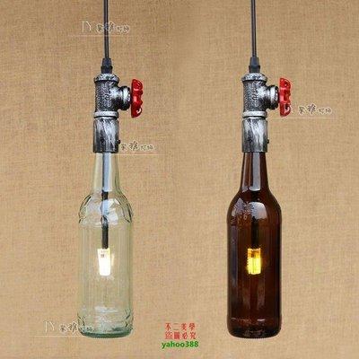 【美學】鐵藝復古工業風吊燈美式餐廳燈藝術客廳簡約水管酒瓶吊燈MX_552