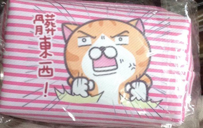 全新髒東西可愛貓萬用包化妝包