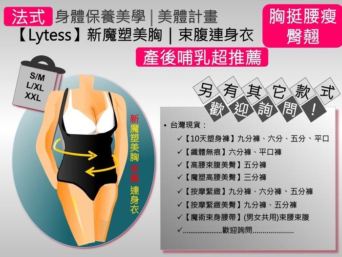 【法國 Lytess】魔塑美胸束腹連身衣、緊緻美胸運動防駝內衣|詢問區