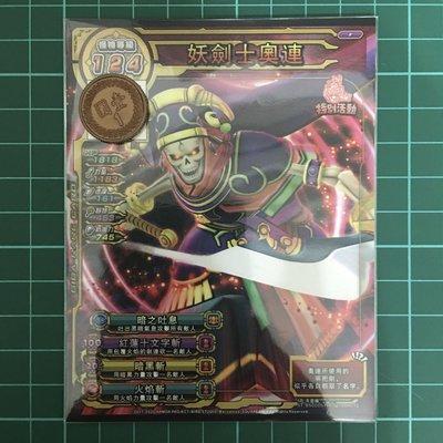 【史萊姆之家】勇者鬥惡龍 喚魔勇者 特別活動卡 4星 妖劍士奧連 官方正卡