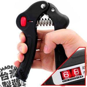 【推薦+】台灣製造計次握力器(10~30公斤調節)計數可調式握力器運動健身器材哪裡買P260-SD270