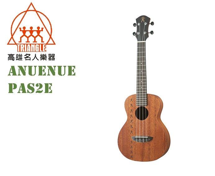 【名人樂器】Anuenue PAS2E 23吋 全單桃花心木 烏克麗麗 搭配 Air Blue 拾音器