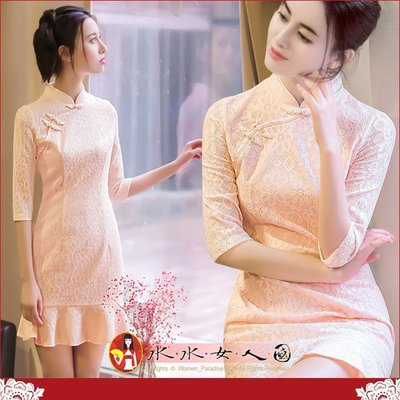 【水水女人國】~優雅中國風~陽光普照~赴約春天。復古甜美粉色蕾絲時尚改良式修身俏麗中袖荷葉裙擺旗袍