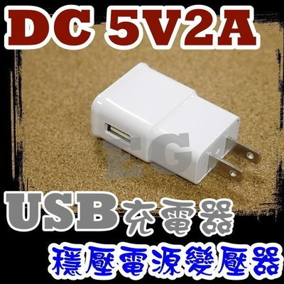 光展 DC 5V 2A USB 手機充電器 移動電源 變電器 供電器 轉DC 5V2A 萬用USB 充電頭 USB