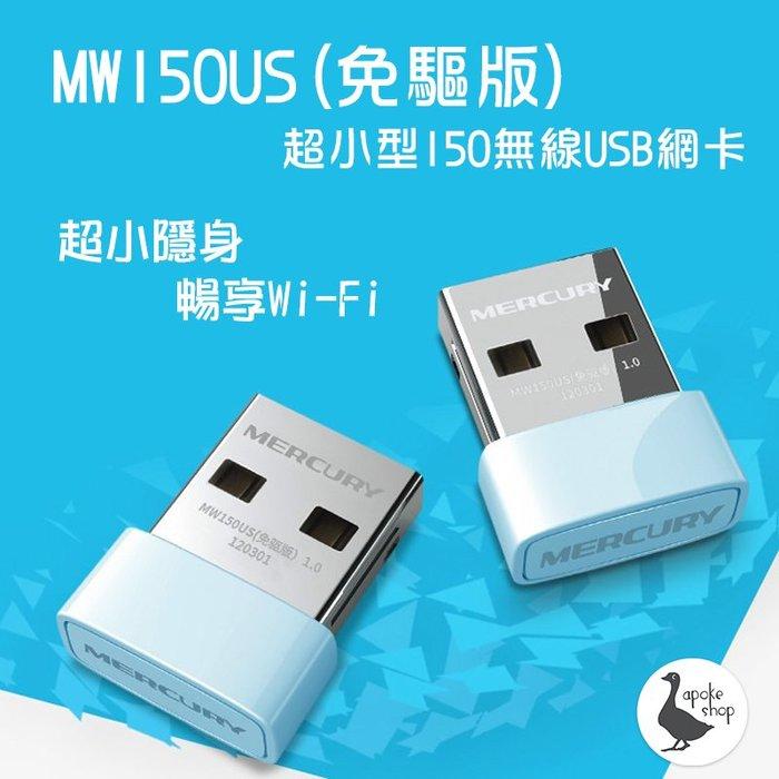 水星 MERCURY MW150US 免驅版 無線網卡 無線網路卡 免安裝