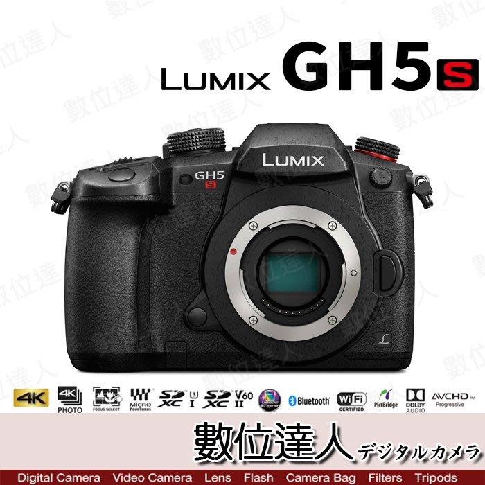 【數位達人】平輸 中文機 Panasonic LUMIX  GH5S 單機身 / 可切換 NTSC/PAL.