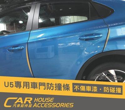納智捷 配件屋 實體店面 Luxgen U5 專用 車門防撞條