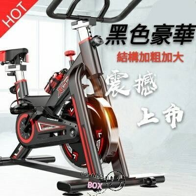 夏季運動特賣 人氣熱銷 靜音飛輪 健身車 室內單車 室內腳踏車 健身腳踏車 三鐵 單車 腿力 荷重200公斤