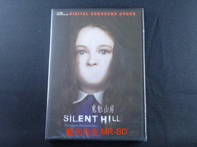 [DVD] - 沉默之丘 ( 鬼魅山房 ) Silent Hill