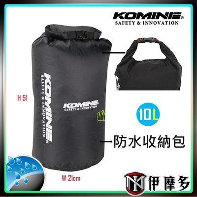伊摩多※日本 KOMINE SA-230 防水收納袋 10L公升 輕量 可折疊 正版公司貨