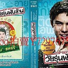 泰國電影海苔億萬富翁精裝版DVD+特別收錄+Pocket Book(音為愛.倒數夜驚魂演員主演) 小老闆