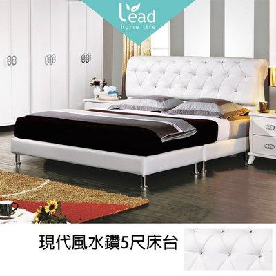 現代風水鑽皮革5尺床台雙人加大床床架床組【163A18505】Leader傢居館450W+500W