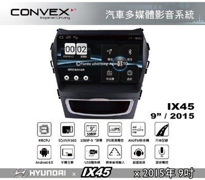 ||MyRack|| CONVOX IX45 MK2 安卓 汽車多媒體影音 HYUNDAYI 2015年9吋 導航 音響