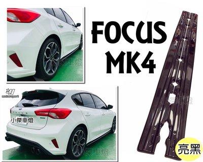 小傑車燈精品--全新 FOCUS MK4 2019年 專用 側裙 定風翼 亮黑色 另有水轉印卡夢紋路