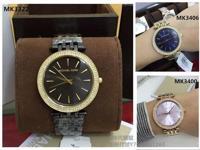 【Michael Kors代購館 】美國正品MK3322 MK3400 MK3406 超薄錶盤女手錶 光燦耀眼晶鑽女錶