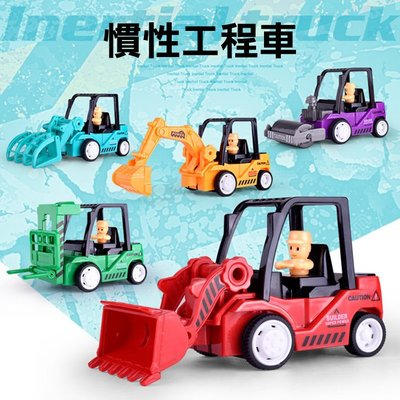 2019成長系列【慣性工程車 單入】挖土機 壓路機 鏟土機 堆高機 抓木機 滑行車 慣性車 玩具車 兒童玩具 汽車模型