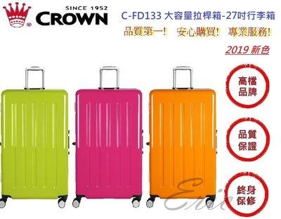 CROWN 27吋行李箱(三色) C-FD133【E】行李箱 正方大容量拉桿箱 商務箱 旅行箱 台中市