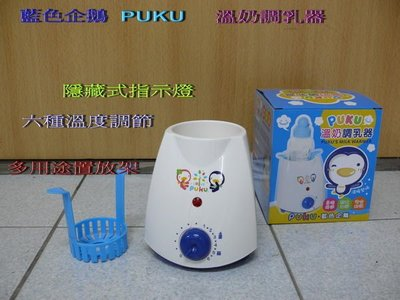 ☆天使之家☆藍色企鵝PUKU溫奶調乳器-臺灣製造-全新公司貨-特價...